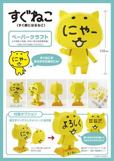 suguneko_paper_ad.jpg
